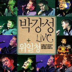 박강성 Live + 위일청