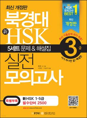 북경대 新 HSK 실전 모의고사 3급