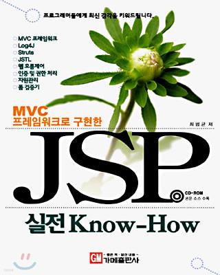 MVC 프레임워크로 구현한 JSP 실전 Know-How