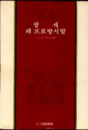 팡세 / 레 프로방시알 (1984년판~1986년판)