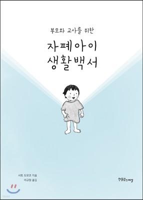 자폐아이 생활백서