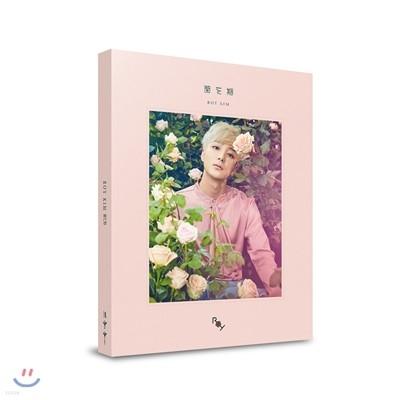 로이킴 - 미니앨범 : 개화기