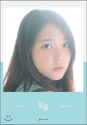 맑음 - SERENITY [로타 X 소녀 그리고 음악]