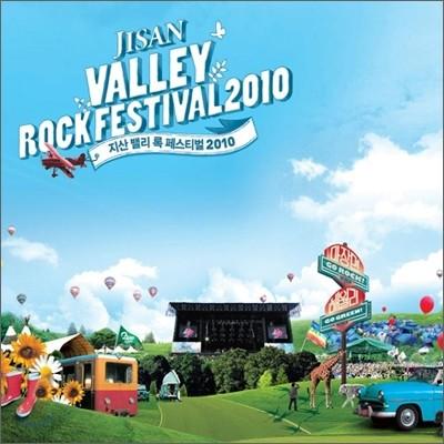 지산 밸리 록 페스티벌 2010