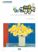 2008 7급 선 행정학 (상)