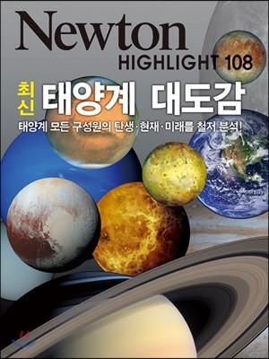 NEWTON HIGHLIGHT 뉴턴 하이라이트 최신 태양계 대도감