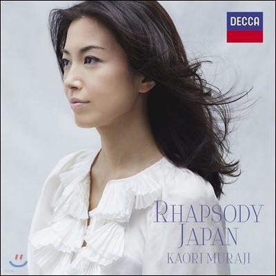 Kaori Muraji 무라지 카오리 - 랩소디 재팬 (Rhapsody Japan)