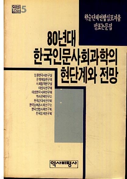 80년대 한국인문화사회과학의 현단계와 전망