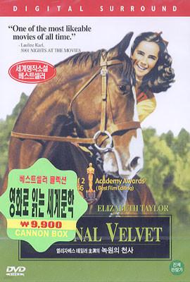녹원의 천사 National Velvet
