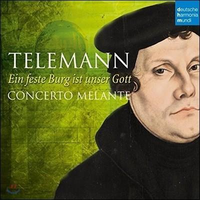 Concerto Melante 텔레만: 트리오 소나타 / 요한 발터: 내 주는 강한 성이요 (Telemann: Trio Sonatas / Walter: Ein Feste Burg ist Unser Gott) 콘체르토 멜란테, 라이마르 오를로프스키