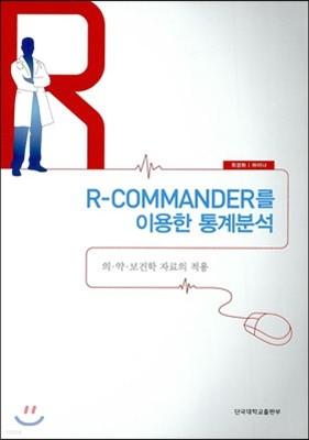 R-COMMANDER를 이용한 통계분석