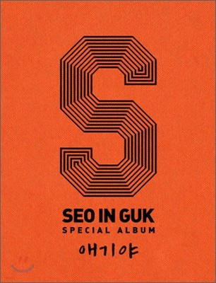 서인국 - Special Album : 애기야