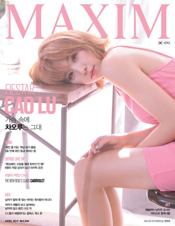 맥심 코리아 Maxim korea 2017년 4월