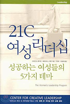 21C 여성 리더십