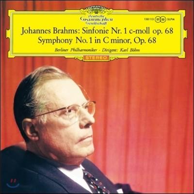 Karl Bohm 브람스: 교향곡 1번 - 칼 뵘, 베를린 필하모닉 (Brahms: Symphony No.1 in C minor Op.68) [LP]