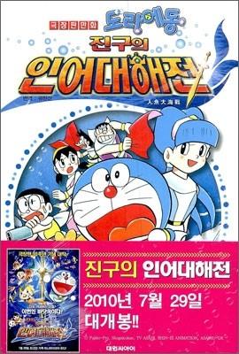 극장판 만화 도라에몽 진구의 인어대해전