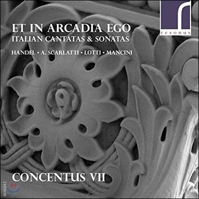 Concentus VII 나도 아르카디아에 살고 있었다 - 헨델 / A. 스카를라티 / 로티: 이탈리아 소프라노 칸타타 / 만치니: 리코더 소나타 1번 (Et In Arcadia Ego - Italian Cantatas & Sonatas) 에밀리 앳킨스, 콘첸투스