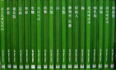 라이프 네이처 라이브러리 (Life Nature Library) 대자연 시리즈 (전20권) - 사진 -
