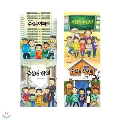 수상한 시리즈 세트(전4권/수상한아파트+수상한우리반+수상한학원+수상한친구집)