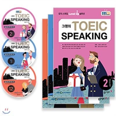 EBS 라디오 TOEIC SPEAKING 토익 스피킹 (월간) : 16년12.1.2 CD세트 [2017년]