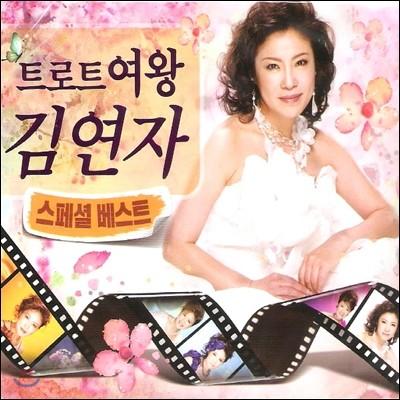 김연자 - 트로트 여왕 김연자 스페셜 베스트