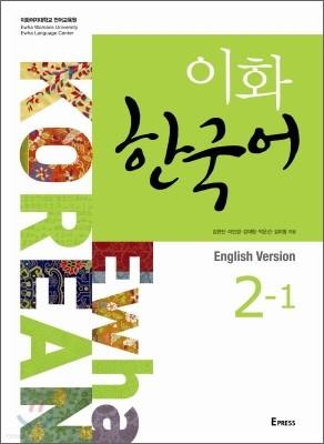 이화 한국어 2-1 영어판