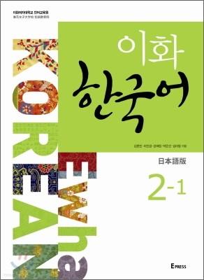 이화 한국어 2-1 일본어판