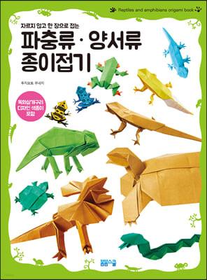 파충류 양서류 종이접기