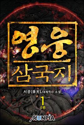 영웅 - 삼국지 01권