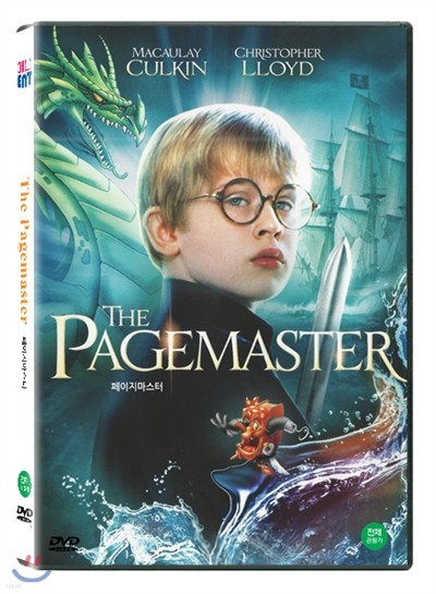 페이지마스터 (The Pagemaster, 1994)