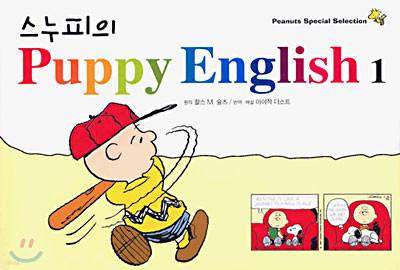 스누피의 Puppy English 1