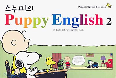 스누피의 Puppy English 2