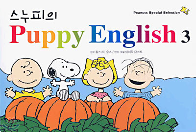 스누피의 Puppy English 3