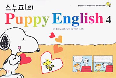 스누피의 Puppy English 4