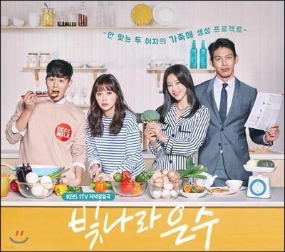 빛나라 은수 (KBS 1TV 일일드라마) OST