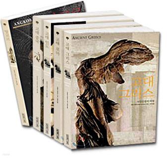 고대 문명 시리즈 5권 세트