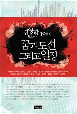 경영학박사 19인의 꿈과 도전 그리고 열정