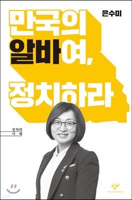 만국의 알바여, 정치하라