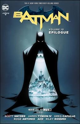 배트맨 Vol.10 : 에필로그