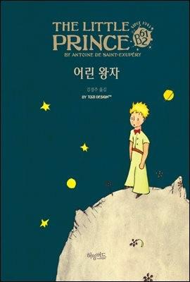 어린 왕자 - 허밍버드 클래식 03