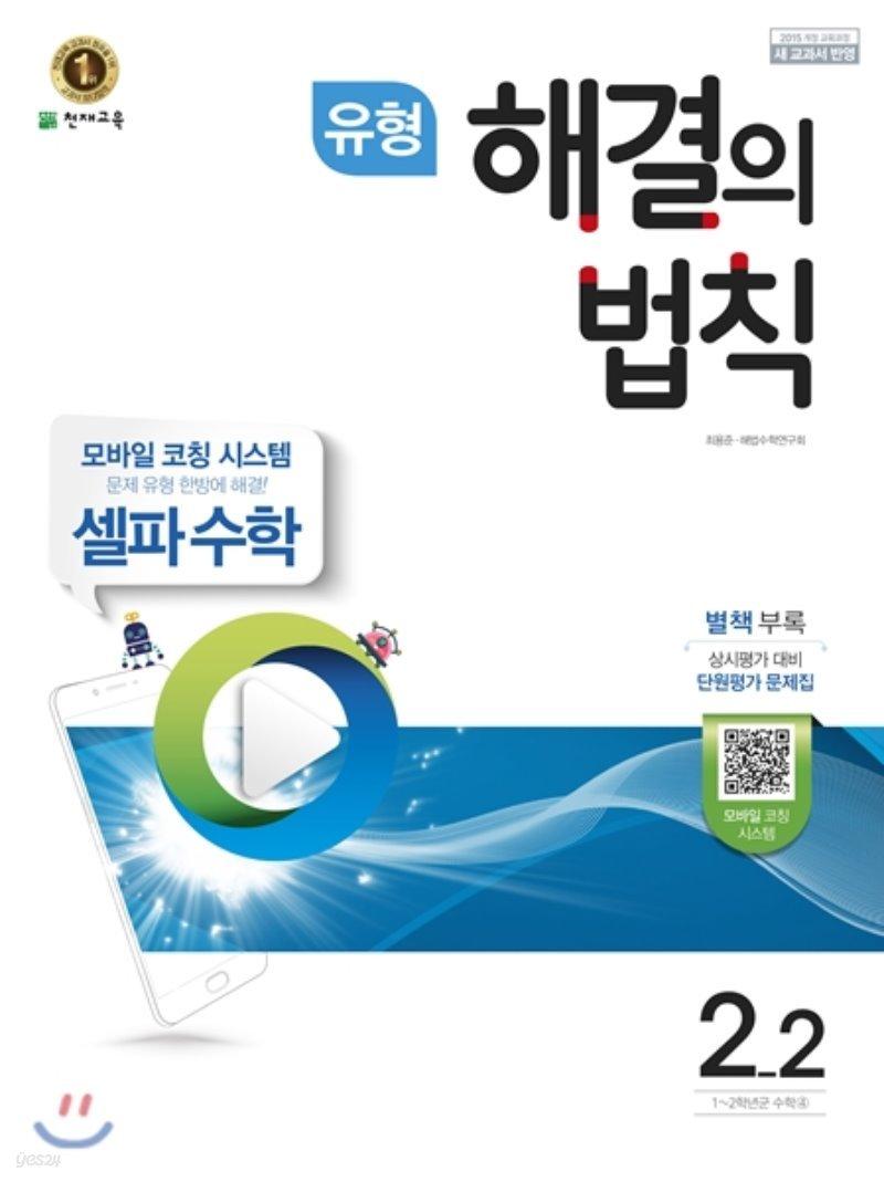 유형 해결의 법칙 셀파수학 2-2 (2017년)