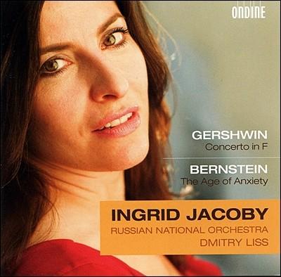 Ingrid Jacoby 거쉰: 피아노 협주곡 /레너드 번스타인: 교향곡 2번 '불안의 시대' (George Gershwin: Piano Concerto / Leonard Bernstein : Symphony No.2)