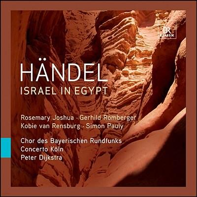 헨델 : 이집트의 이스라엘사람들