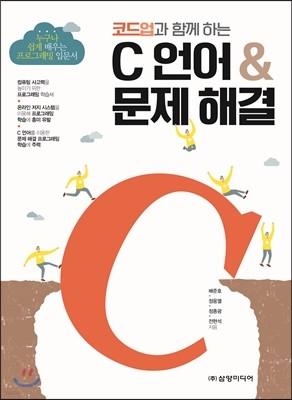C 언어 & 문제 해결