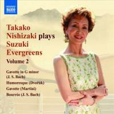 타카코 니시자키가 연주하는 스즈키 교습법 Vol.2 - Takako Nishizaki