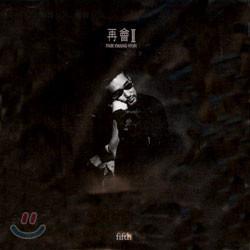 박광현 5집 - 再會 (재회) II