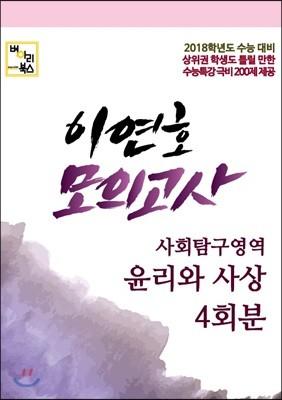 이연호 모의고사 사회탐구영역 윤리와 사상 4회분