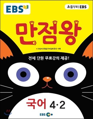 EBS 초등 기본서 만점왕 국어 4-2 (2017년)