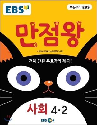 EBS 초등 기본서 만점왕 사회 4-2 (2017년)