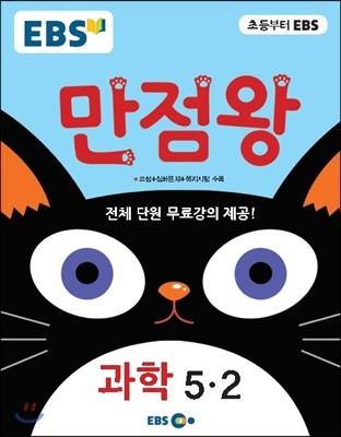EBS 초등 기본서 만점왕 과학 5-2 (2017년)